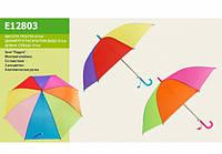 Зонт детский Радуга матовая клеенка