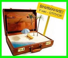 Отпуск с 31 июля по 10 августа