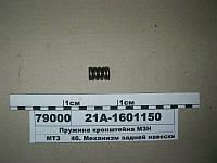 МТЗ 21А1601150  Пружина кронштейна МТЗ (пр-во МТЗ)