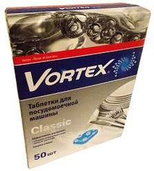 Таблетки для посудомоечных машин Classic Vortex 50 шт БЕЗ ФОСФАТОВ