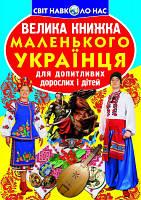 Велика книжка маленького українця  укр.