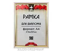 Рамка А4, фоторамка 21*30, для сертифікатів, для дипломів 1415-40