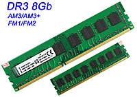 DDR3 8Gb 1600MHz оперативная память PC3-12800 для AMD Soket AM3, AM3+, FM2, FM2+ 1600MHz (KVR16S11/8)