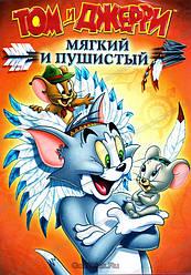 Том і Джеррі. М'який і пухнастий (DVD)