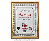 Рамка А4, фоторамка 21*30, для сертифікатів, для дипломів 1415-56