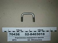 МТЗ 528403018  Стремянка переднего крыла (пр-во МТЗ)