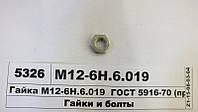 БЗТДиА М126Н6019  Гайка М12-6Н.6.019  ГОСТ 5916-70 (пр-во БЗТДиА)