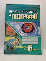 Географія 6 клас Практичні роботи Думанська Аксіома