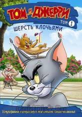 Том і Джеррі. Шерсть клаптями. Том 1 (DVD)