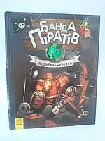 Ранок Банда піратів Корабель-привид