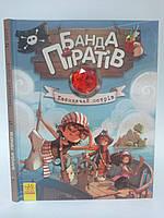 Ранок Банда піратів Таємничий острів