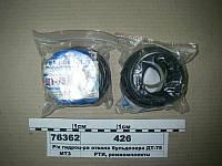 Руслан-Комплект 426  Р/к гидроцилиндра отвала бульдозера ДТ-75  (Руслан-Комплект)