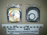 Руслан-Комплект 1407  Р/к катка опорного трактора Т-150 гусеничный (Руслан-Комплект)