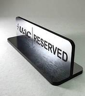 Настольные таблички резерв