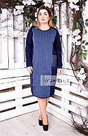 Теплое платье больших размеров для девушек Комплимент синее