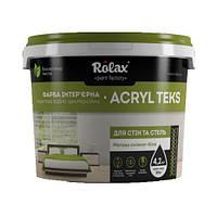 Ролакс Rolax - Краска интерьерная для стен и потолков «Акрил Текс»