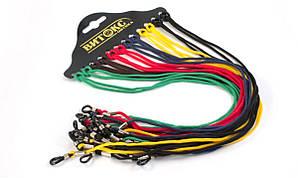 Шнурки для очков капроновые Люкс цветные