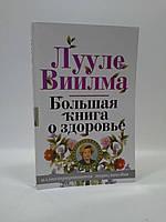 Эзо Виилма (мяг) Большая книга о здоровье АСТ