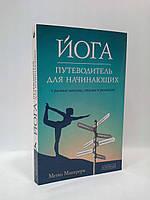 Эзо София Маккрери Йога Путеводитель для начинающих О различных школах стилях и учителях
