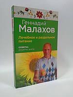Эксмо ГенМалБЗ Лечебное и раздельное питание Советы рецепты диеты Малахов Г.П.