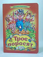 Септіма Книжка картонка (А4) Троє поросят