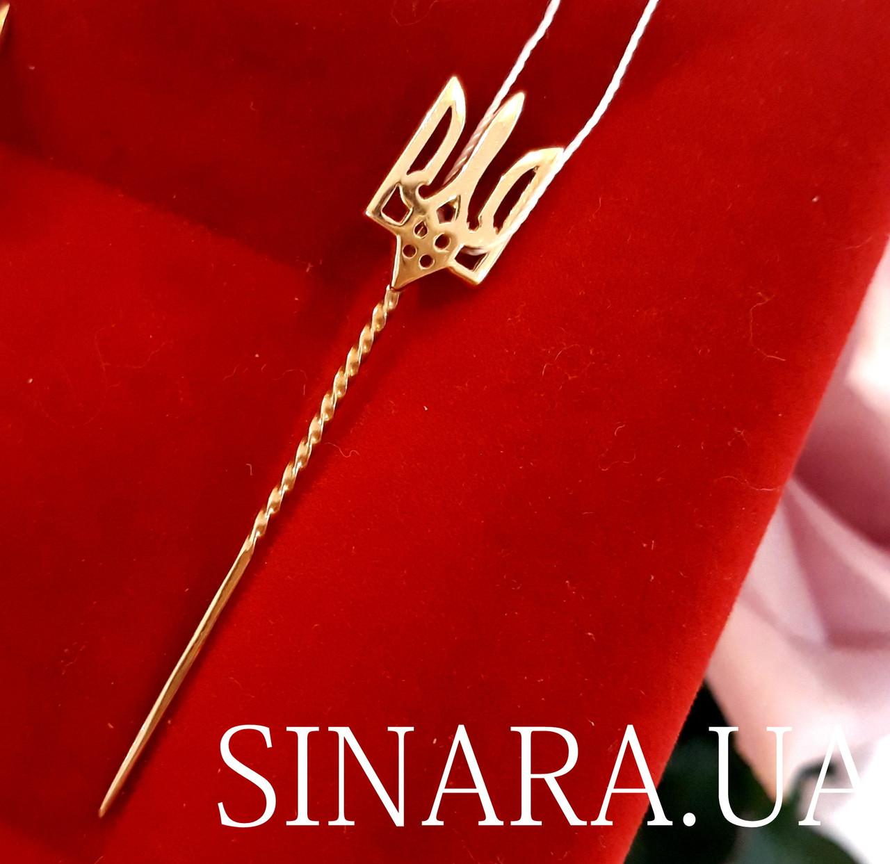 Золотий Тризуб значок - Золотой Тризуб на пиджак - Золотой Трезубец булавка
