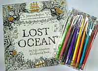 Раскраска антистресс Lost Ocean + Набор гелевых ручек 12 шт