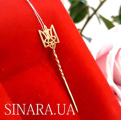 Золота шпилька Тризуб, Золотий Тризуб на піджак - Золотий Тризуб значок