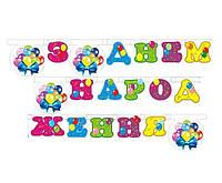 2,8 м Гирлянда-буквы З Днем народження! шары (по буквенная)