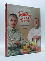 Арий Готовим вместе Кулинарная книга написанная вместе с Вами Доманский Інтер, фото 1