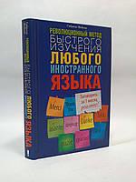 ККлуб Революционный метод быстрого изучения любого иностранного языка