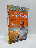 Эксмо ГенМалБЗ Малахов Здоровый позвоночник: сила и ловкость в любом возрасте