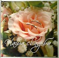 Альбом Фотоальбом магнитный 40стр.Свадебный.
