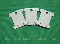 Бобины (шпули) для мулине пластиковые белые (10шт)
