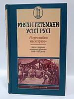 ККлуб Історія без цензури Князі і гетьмани усієї Русі Через шаблю маєм право Злети і падіння козацької держави 1648–1783.