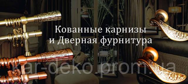 фото дверных ручек и карнизов металлических интернет магазин kar-deko.com