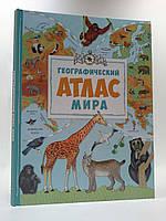 Пелікан Большой иллюстрированный Географический атлас мира