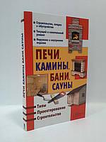 ККлуб Подольський Печи камины бани сауны