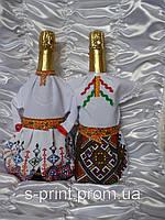 Украшение для шампанского Казачок габардин