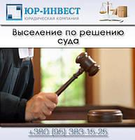 Выселение по решению суда в Киеве, фото 1