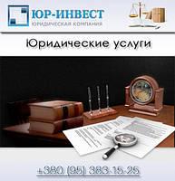 Юридические услуги в Киеве, фото 1