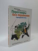 Манн Иванов и Фербер Переговоры без поражения Гарвардский метод