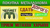 Сдать черный и цветной металлолом Харьков и обл. Цена на металлолом.