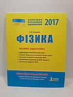 НЗО Літера ЛТД 2017 НЗО Фізика ЕКСПРЕС підготовка