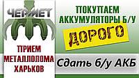 Прием аккумуляторов дорого Харьков и обл.