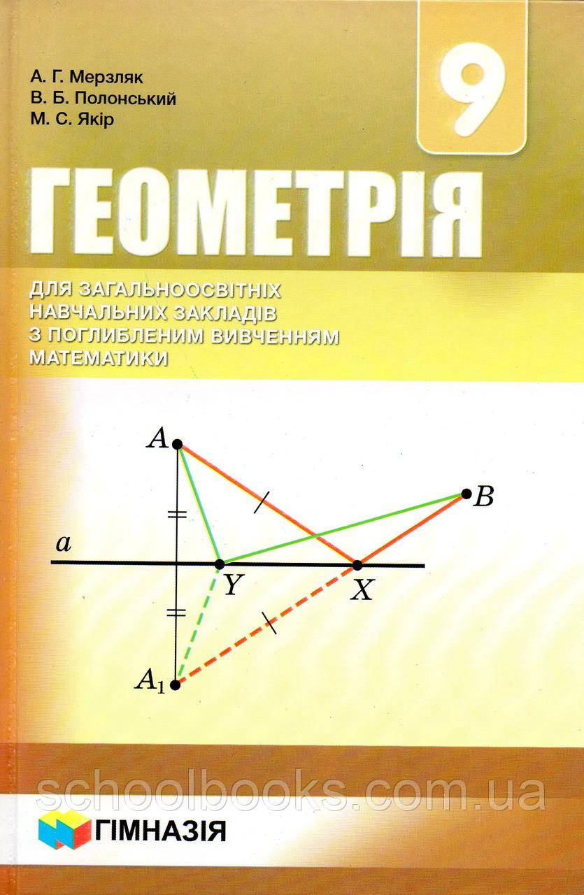 9 геометрия мерзляк клас поглиблене вивчення гдз