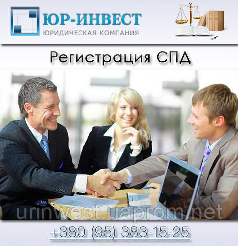 Регистрация СПД в Киеве
