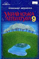 Українська література, 9 клас. Авраменко О