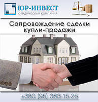 Сопровождение сделки купли-продажи недвижимости