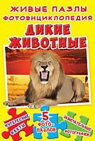 Бао Книга-пазл мини Живые пазлы Дикие животны